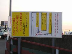 パネル式案内看板事例(東京都 板橋区)