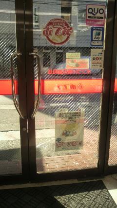若葉区 コンビニ入り口ドア入れ換え工事