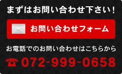 まずはお問い合わせ下さい!お問い合わせフォーム お電話でのお問い合わせはこちらから TEL:072-999-0658