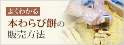 本わらび餅の販売方法