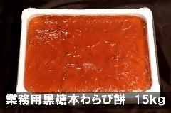 業務用黒糖本わらび餅 15kg <普通便>