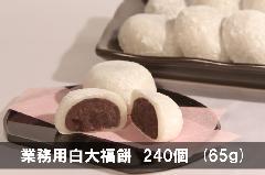 業務用白大福餅 240個 (65g) <常温便>