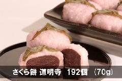 さくら餅 道明寺 192個 (70g) <普通便>
