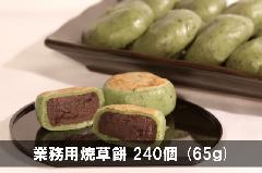 業務用焼草餅 240個 (65g) <普通便>