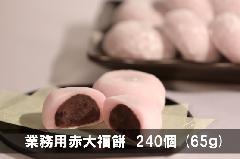 業務用赤大福餅 240個 (65g) <普通便>