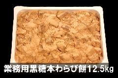 業務用黒糖本わらび餅12.5kg <冷蔵便>