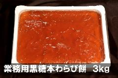 業務用黒糖本わらび餅 3kg <冷蔵便>