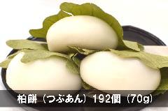 柏餅 (つぶあん) 192個 (70g) <普通便>