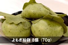 よもぎ柏餅 8個 (70g) <冷凍便>