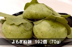 よもぎ柏餅 192個 (70g) <冷凍便>