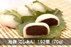 柏餅(こしあん) 192個 (70g) <冷凍便>
