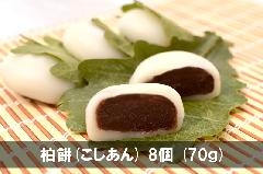 柏餅(こしあん) 8個 (70g) <普通便>