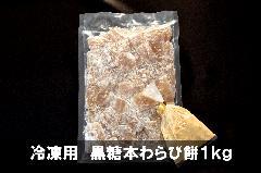 冷凍用 黒糖本わらび餅 1kg <冷凍便>