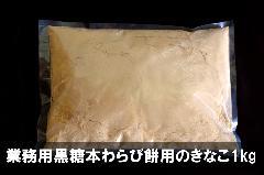 業務用黒糖本わらび餅用のきなこ1kg <普通便>