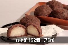 おはぎ 192個 (70g) <冷凍便>