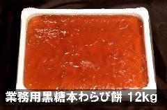 業務用黒糖本わらび餅 12kg <冷蔵便>