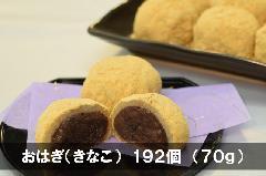 おはぎ(きなこ) 192個 (70g) <冷凍便>
