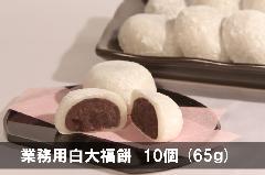 業務用白大福餅 10個 (65g) <冷凍便>