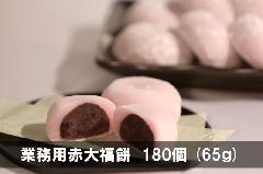 業務用赤大福餅 180個 (65g) <冷凍便>