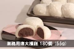 業務用塩大福餅 180個  (65g)  <冷凍便>
