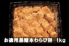 黒糖本わらび餅 1kg (お徳用) <普通便>