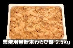 業務用黒糖本わらび餅2.5kg <普通便>