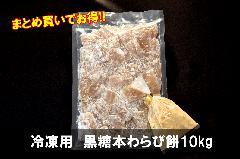 冷凍用 黒糖本わらび餅10kg <冷凍便>