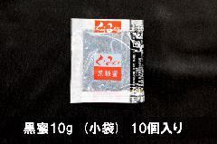 黒蜜10g (小袋) 10個入り <普通便>