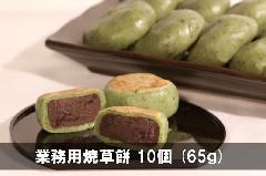 業務用焼草餅 10個 (65g) <普通便>