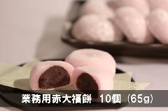 業務用赤大福餅 10個 (65g) <冷凍便>