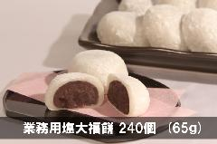 業務用塩大福餅 240個  (65g)  <常温便>