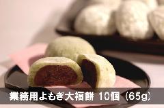 業務用よもぎ大福餅 10個 (65g) <冷凍便>