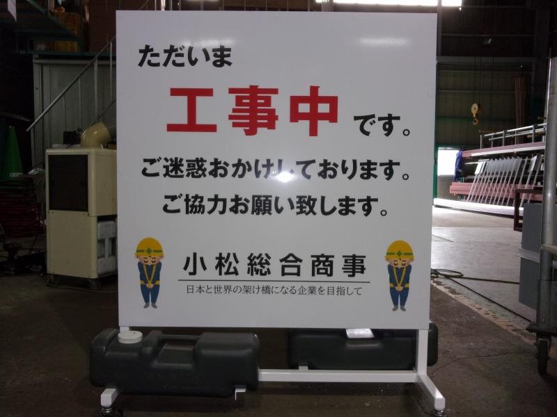 【群馬県前橋市】小松総合商事様 工事看板