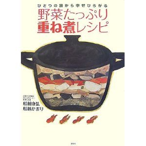 重ね煮レシピ