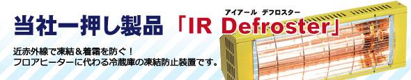 当社一押し製品「IR Defronster」