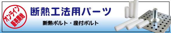 断熱工法用パーツ(オンライン販売)