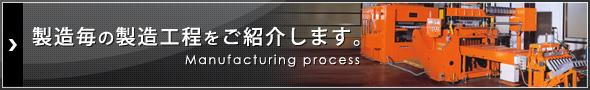 製品ごとの製造工程をご紹介します。