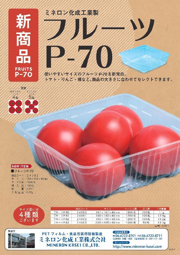 使いやすいサイズのフルーツP-70を新発売。