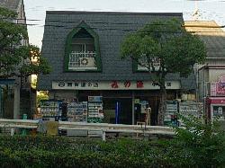 株式会社 みの源 中山店