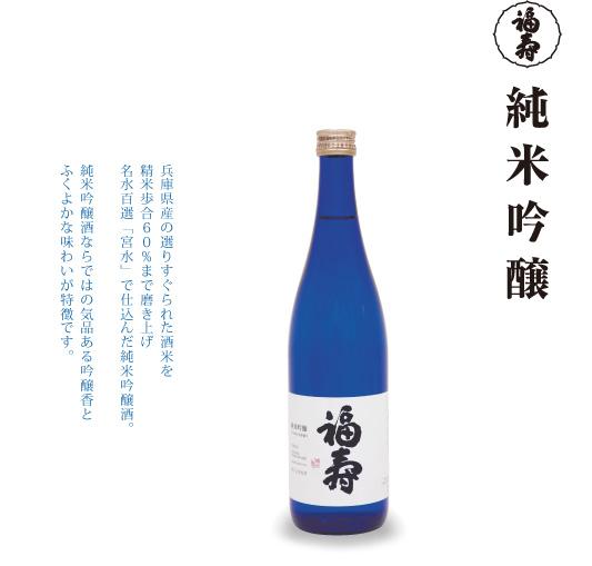 福寿 純米吟醸 1800ml