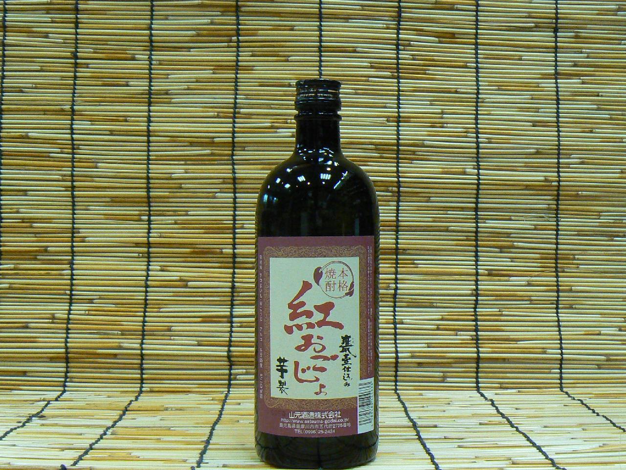 【山元酒造】 紅おごじょ 25°720ml