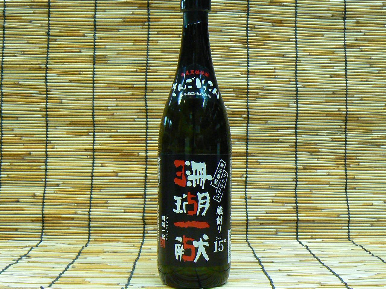 【西平酒造】 黒糖 珊瑚一献蔵割り 15°720ml