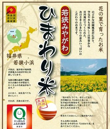 平成29年産 玄米 福井県産 ひまわり米(あきさかり)