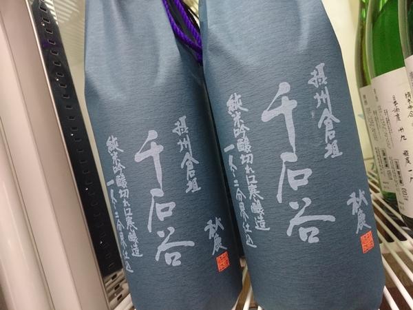 【秋鹿酒造】 純米吟醸 倉垣千石谷 霜柱 生酒