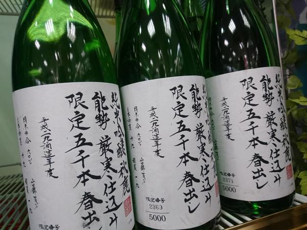【秋鹿酒造】純米吟醸 春出し限定5000本