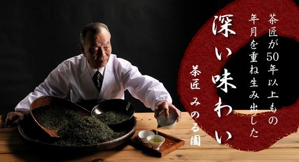 抹茶と日本茶や茶道具は「茶匠 みのる園」