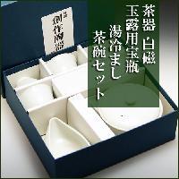 玉露用宝瓶・湯冷まし・茶碗5個セット 白磁