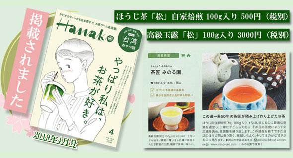 雑誌「Hanako」に掲載されました。