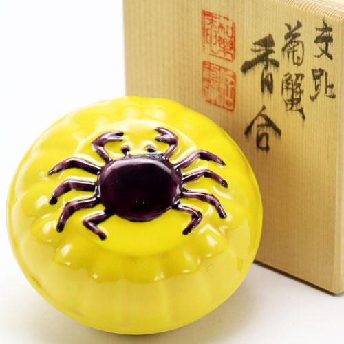 香合 交趾 菊蟹 陶磁器 炭具