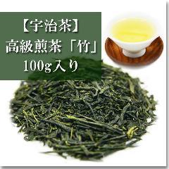 宇治茶 煎茶 「竹」 100g入り